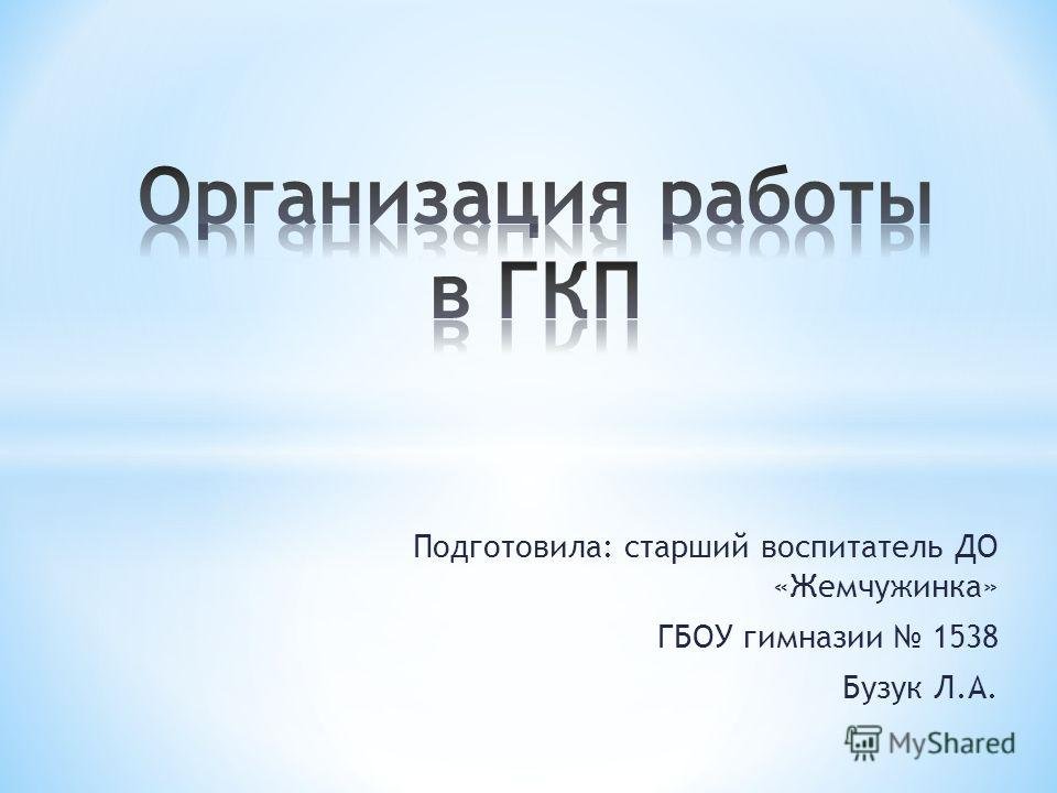 Подготовила: старший воспитатель ДО «Жемчужинка» ГБОУ гимназии 1538 Бузук Л.А.