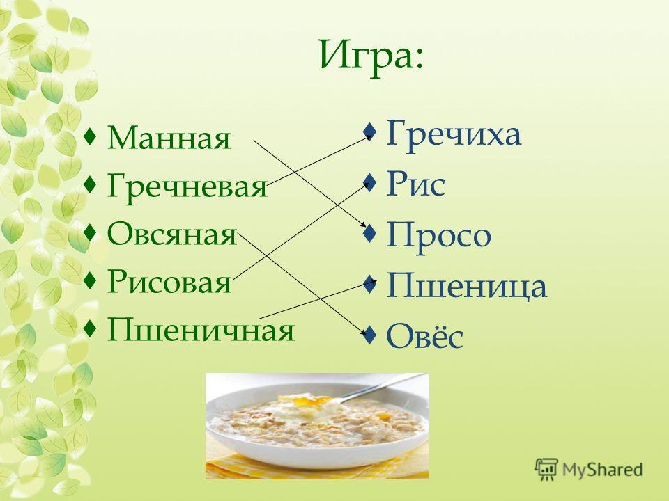 Игра: Манная Гречневая Овсяная Рисовая Пшеничная Гречиха Рис Просо Пшеница Овёс