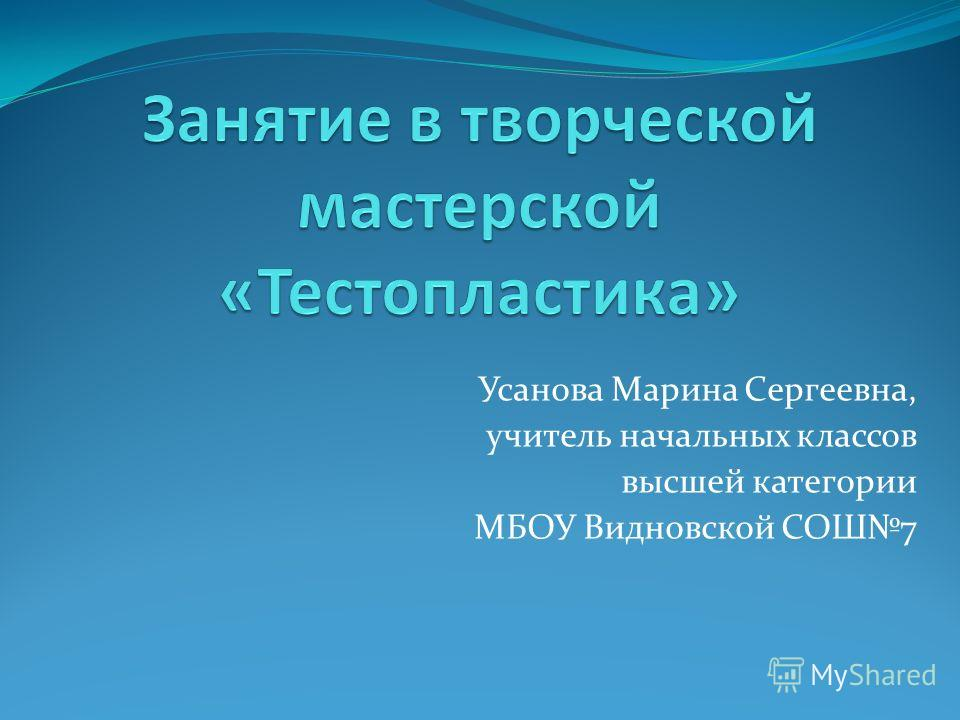 Усанова Марина Сергеевна, учитель начальных классов высшей категории МБОУ Видновской СОШ7