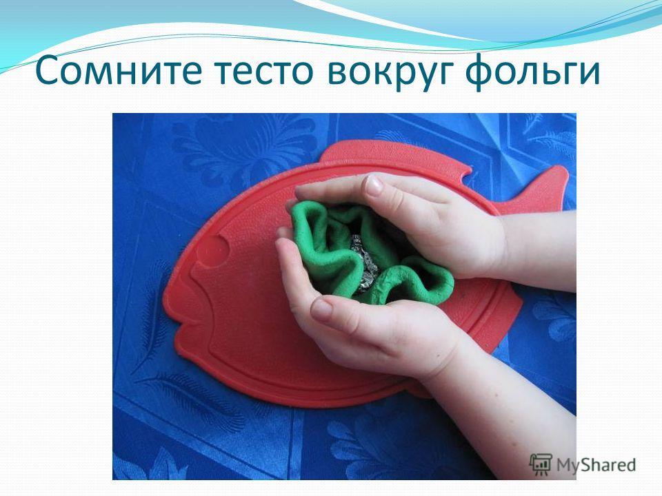 Сомните тесто вокруг фольги