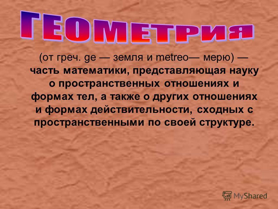 Что такое геометрия?геометрия 9