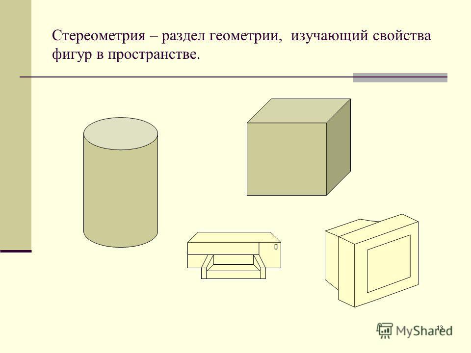 Планиметрия – раздел геометрии, изучающий свойства фигур на плоскости (от латинского слова «планум» - плоскость и греческого «метрео» - измеряю). 12 а А В у
