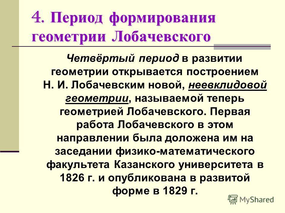 3. Период развития аналитической геометрии Возрождение наук и искусств в Европе, вызванное зарождением капитализма, повлекло новый расцвет геометрии. Принципиально новый шаг был сделан в 1-й половине 17 в. Рене Декартом, который ввёл в геометрию мето