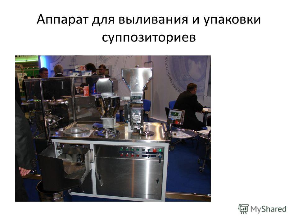 Аппарат для выливания и упаковки суппозиториев