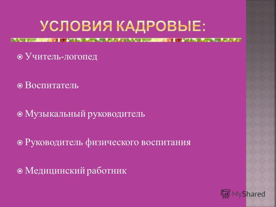 Учитель-логопед Воспитатель Музыкальный руководитель Руководитель физического воспитания Медицинский работник