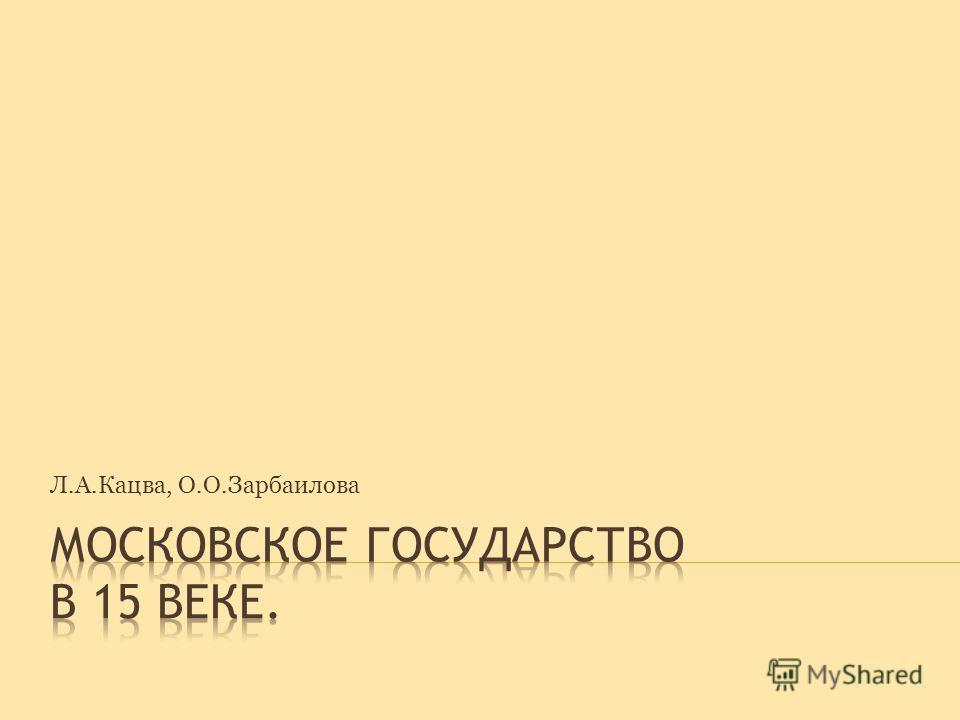 Л.А.Кацва, О.О.Зарбаилова
