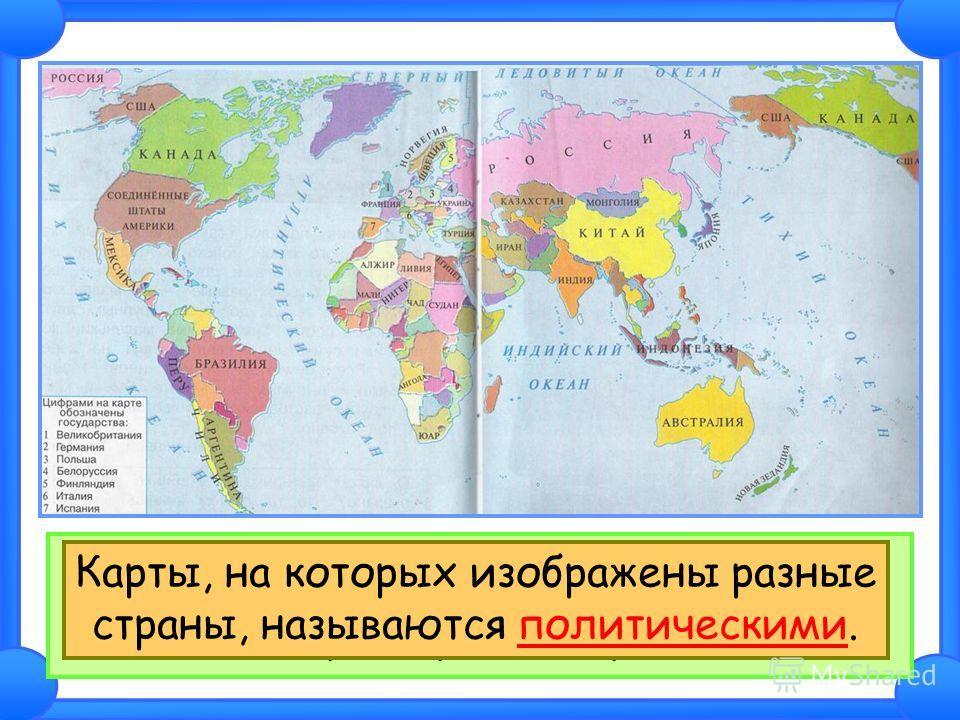 На этой карте разными цветами показаны не равнины и горы, как на физической карте, а разные страны. Карты, на которых изображены разные страны, называются политическими.