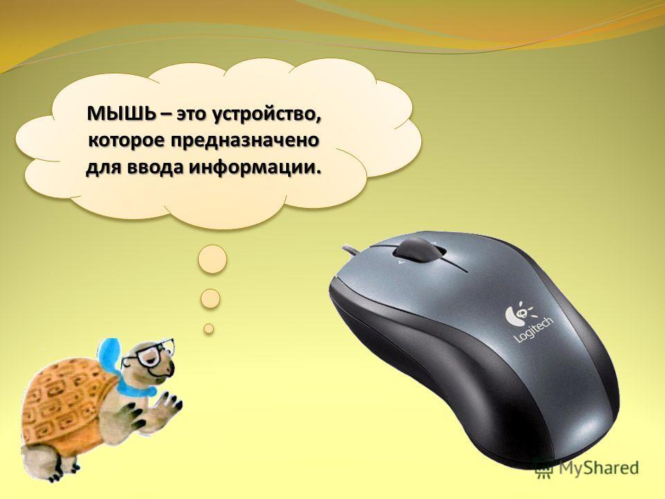 КЛАВИАТУРА – это устройство, которое предназначено для ввода информации.