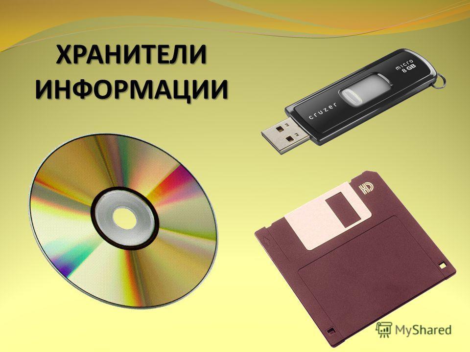 Компьютер хранит информацию. На одном лазерном диске помещается целая энциклопедия.