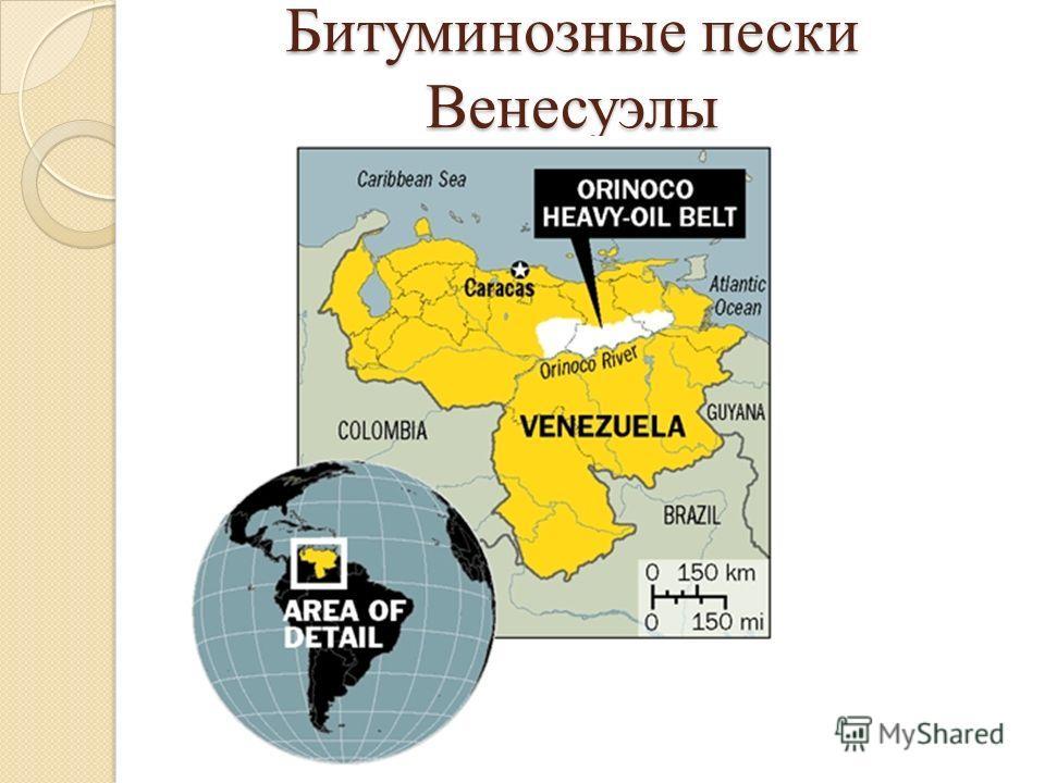 Битуминозные пески Венесуэлы