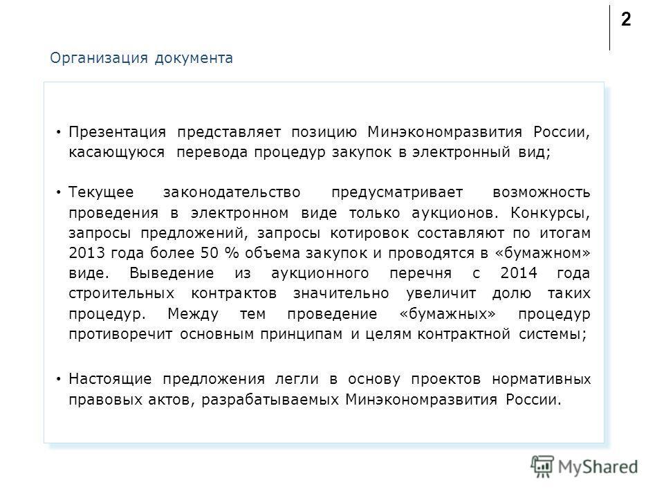 Организация документа Презентация представляет позицию Минэкономразвития России, касающуюся перевода процедур закупок в электронный вид; Текущее законодательство предусматривает возможность проведения в электронном виде только аукционов. Конкурсы, за