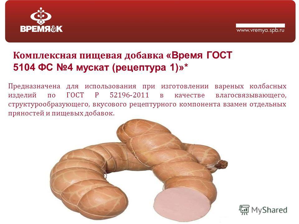 Предназначена для использования при изготовлении вареных колбасных изделий по ГОСТ Р 52196-2011 в качестве влагосвязывающего, структурообразующего, вкусового рецептурного компонента взамен отдельных пряностей и пищевых добавок. Комплексная пищевая до