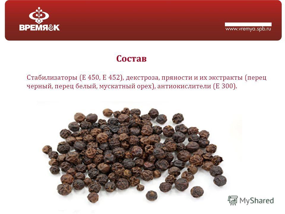Стабилизаторы (Е 450, Е 452), декстроза, пряности и их экстракты (перец черный, перец белый, мускатный орех), антиокислители (Е 300). Состав