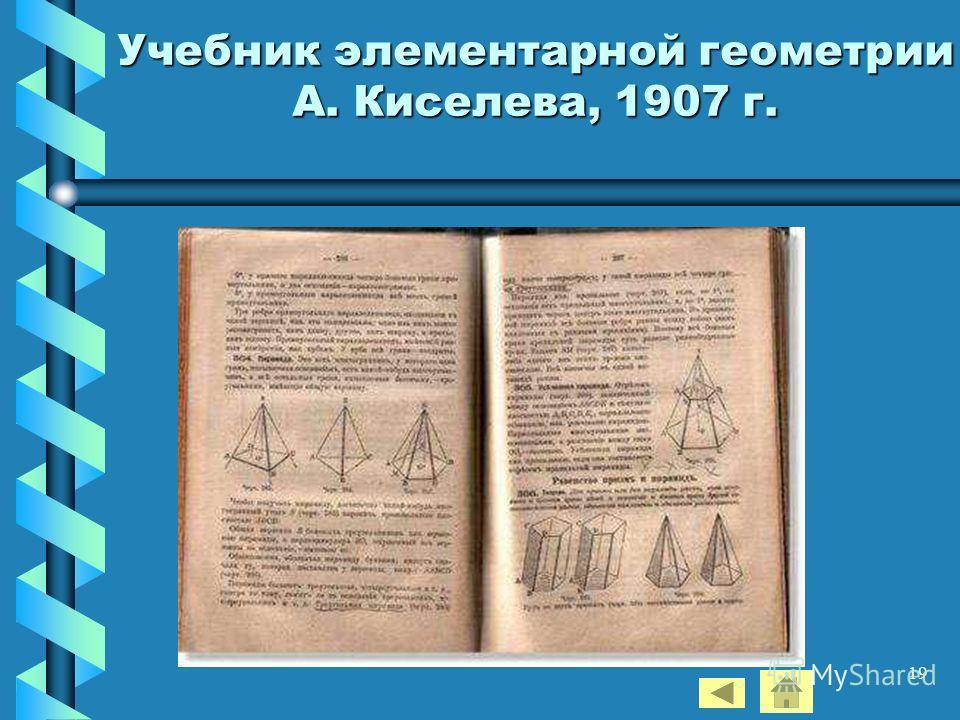 18 Математическая точка зрения Адриен Мари Лежандр в своём труде «Элементы геометрии» в 1794 г. даёт определение: «Пирамида – телесная фигура, образованная треугольниками, сходящимися в одной точке и заканчивающаяся на различных сторонах плоского осн