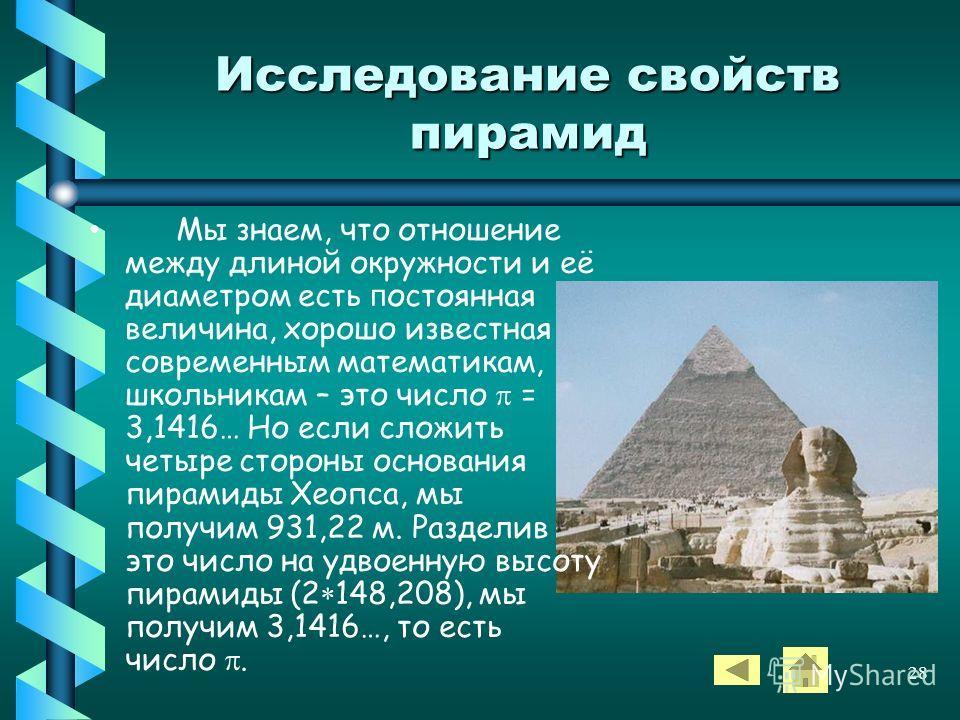 27 Исследование свойств пирамид При постройке египетских пирамид было установлено, что квадрат, построенный на высоте пирамиды, в точности равен площади каждого из боковых треугольников. Это подтверждается новейшими измерениями. Если сторону основани