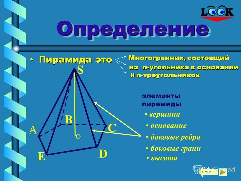 2 содержаниесодержание определение пирамиды определение пирамиды виды пирамид виды пирамид правильные пирамиды правильные пирамиды построение правильной пирамиды построение правильной пирамиды свойства правильной пирамиды свойства правильной пирамиды