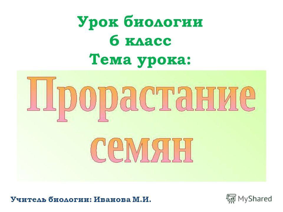 Урок биологии 6 класс Тема урока: Учитель биологии: Иванова М.И.