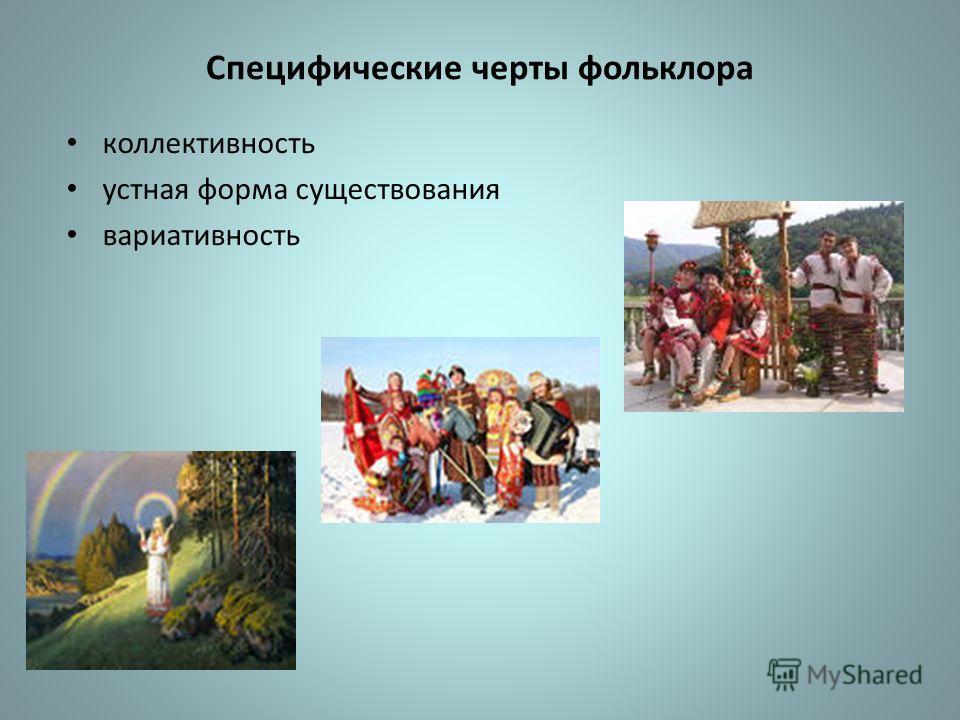 Специфические черты фольклора коллективность устная форма существования вариативность