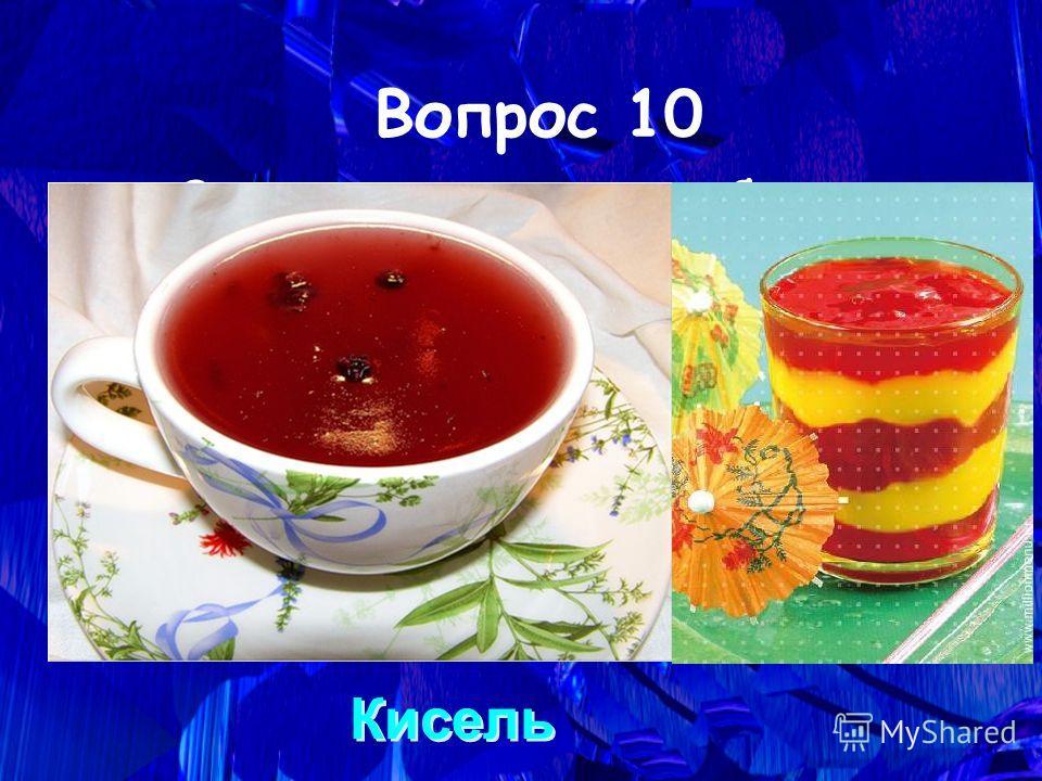 Это старинное русское блюдо. До 19века его готовили очень густым на заквашенных отварах злаков (например, овса), его резали ножом и подавали с конопляным или подсолнечным маслом. Сейчас это сладкий густой напиток, может быть ягодным или фруктовым. Ки
