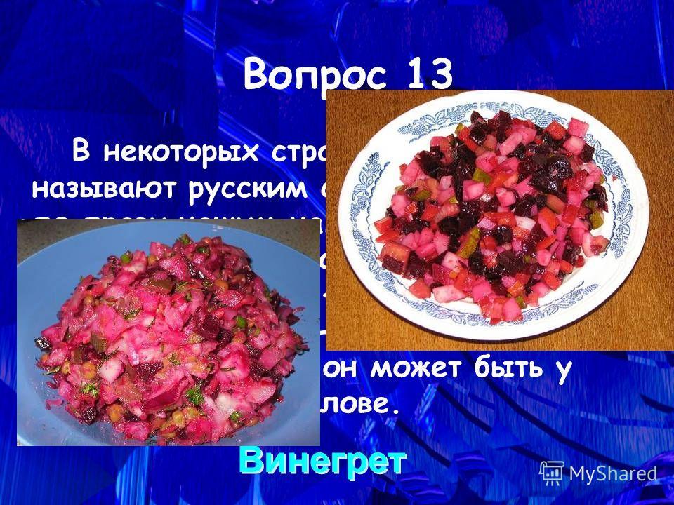 В некоторых странах это блюдо называют русским салатом, считая его по праву нашим национальным блюдом. Происхождение слова связано с латинским словом «винос» («кислый»). Готовится из отварных овощей. По словарю Ожегова, он может быть у кого-нибудь и