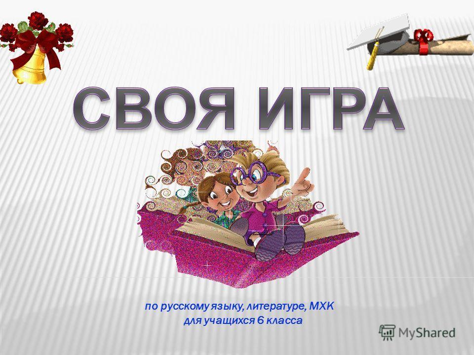 по русскому языку, литературе, МХК для учащихся 6 класса