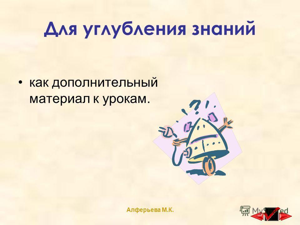 Алферьева М.К. Для углубления знаний как дополнительный материал к урокам.
