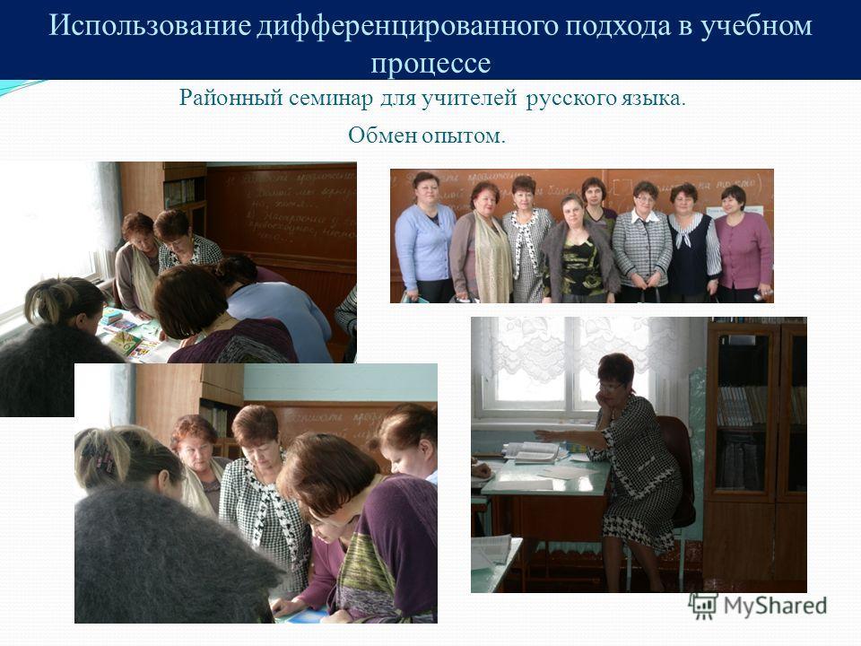 Районный семинар для учителей русского языка. Обмен опытом. Использование дифференцированного подхода в учебном процессе