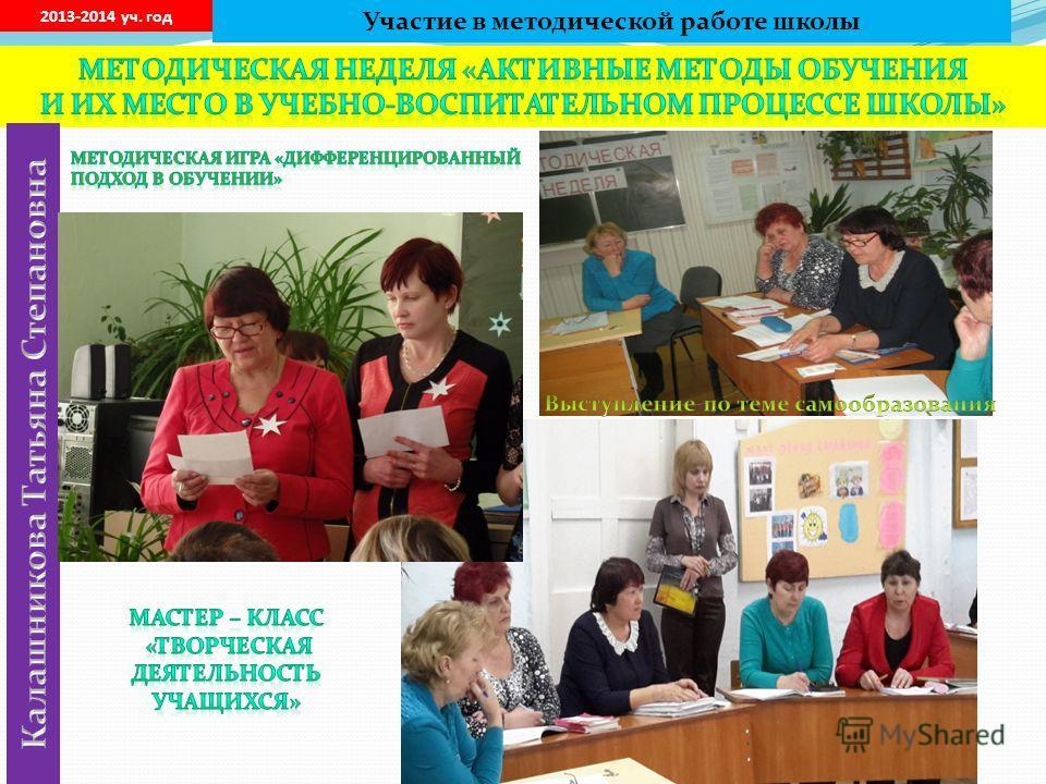 Участие в методической работе школы 2013-2014 уч. год