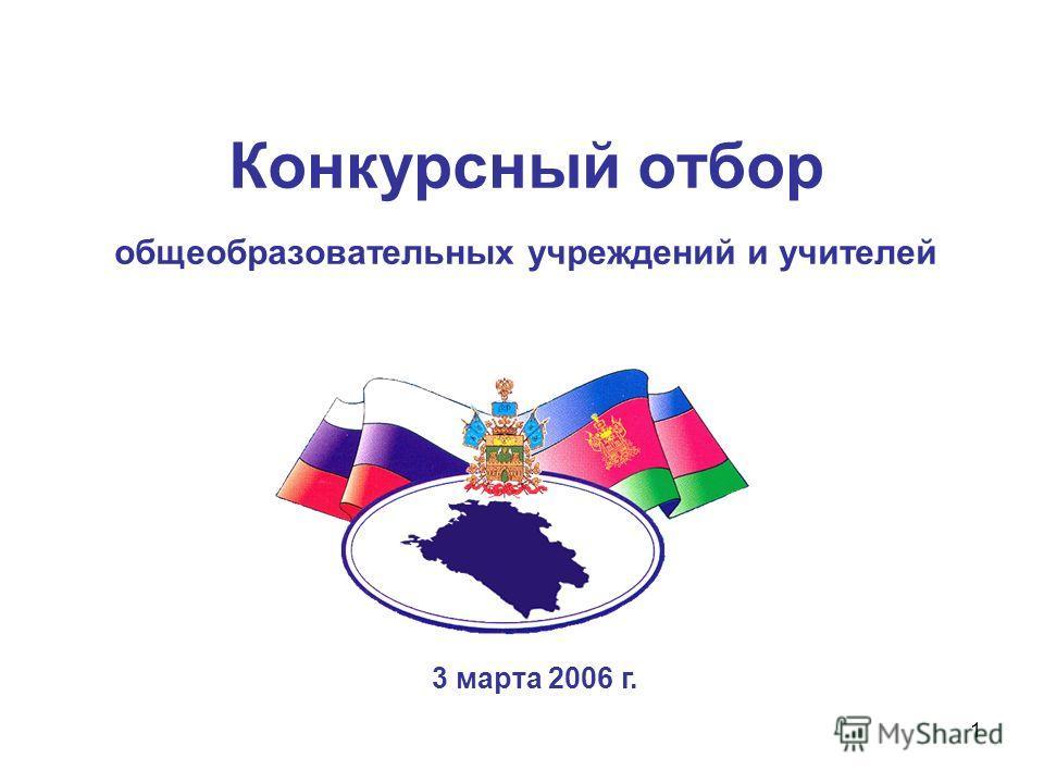1 Конкурсный отбор общеобразовательных учреждений и учителей 3 марта 2006 г.