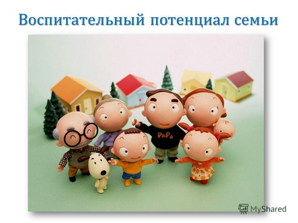 Воспитательный потенциал семьи