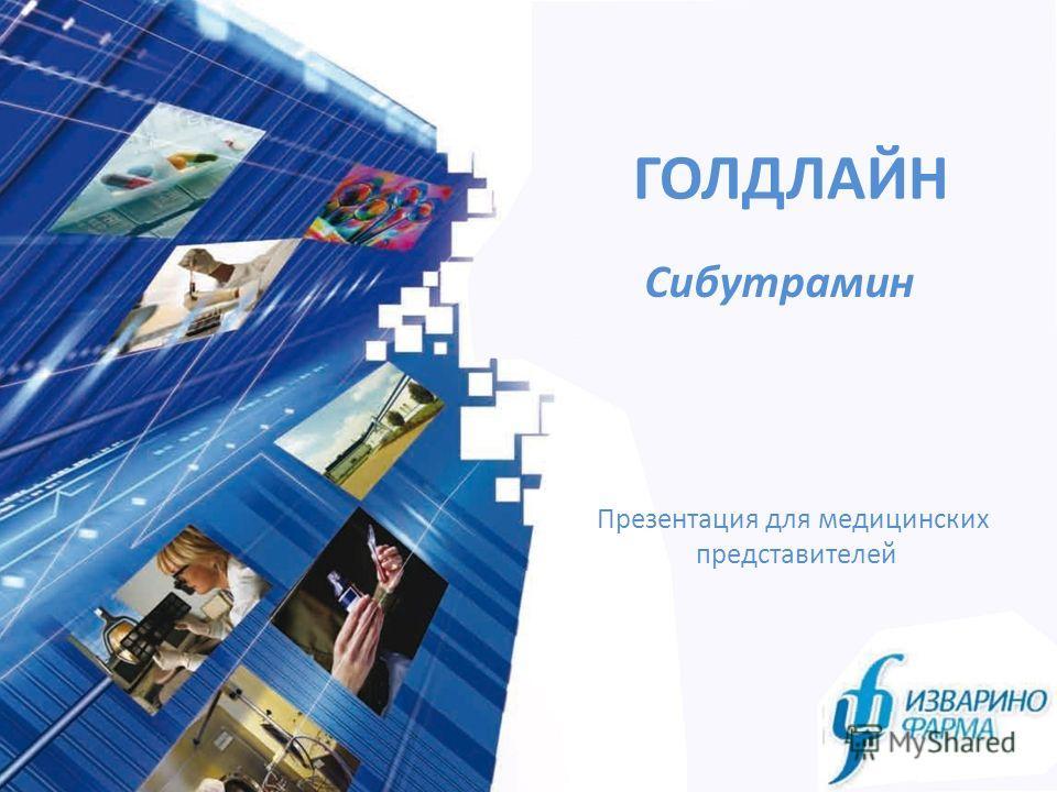 Сибутрамин Презентация для медицинских представителей ГОЛДЛАЙН