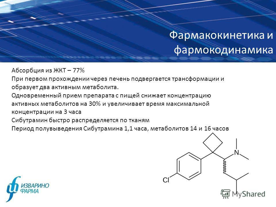 Фармакокинетика и фармокодинамика Абсорбция из ЖКТ – 77% При первом прохождении через печень подвергается трансформации и образует два активным метаболита. Одновременный прием препарата с пищей снижает концентрацию активных метаболитов на 30% и увели