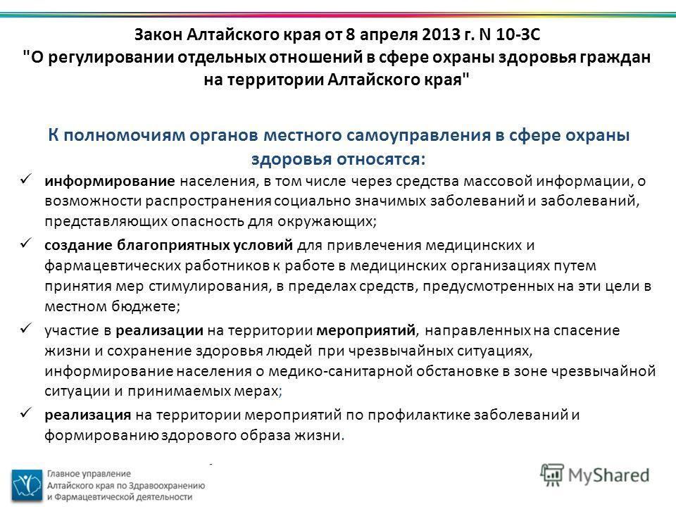 Закон Алтайского края от 8 апреля 2013 г. N 10-ЗС