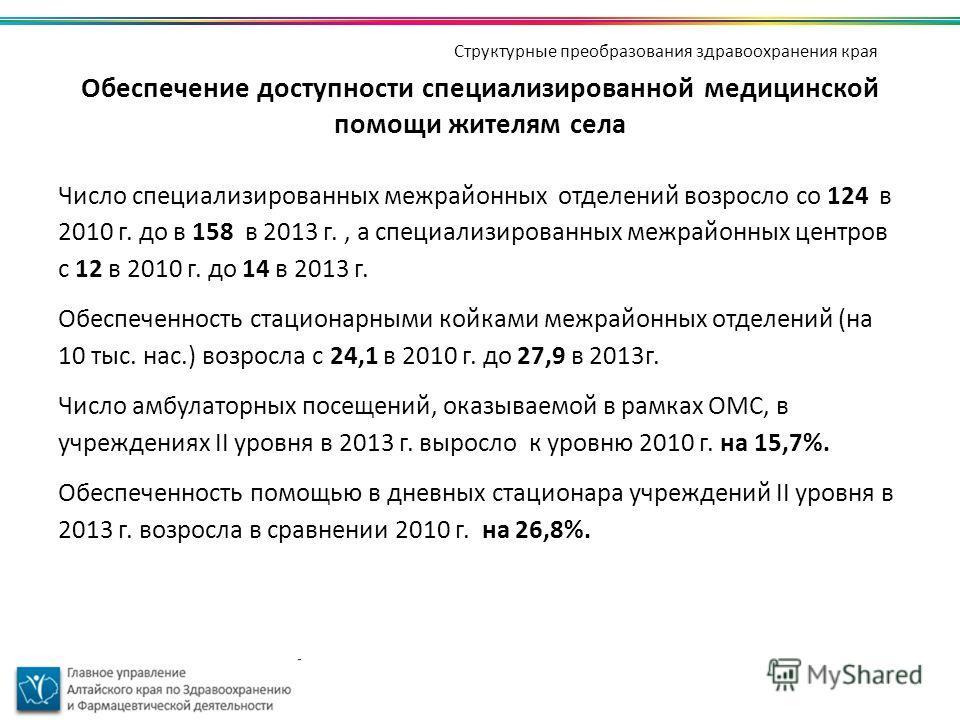 Обеспечение доступности специализированной медицинской помощи жителям села Число специализированных межрайонных отделений возросло со 124 в 2010 г. до в 158 в 2013 г., а специализированных межрайонных центров с 12 в 2010 г. до 14 в 2013 г. Обеспеченн