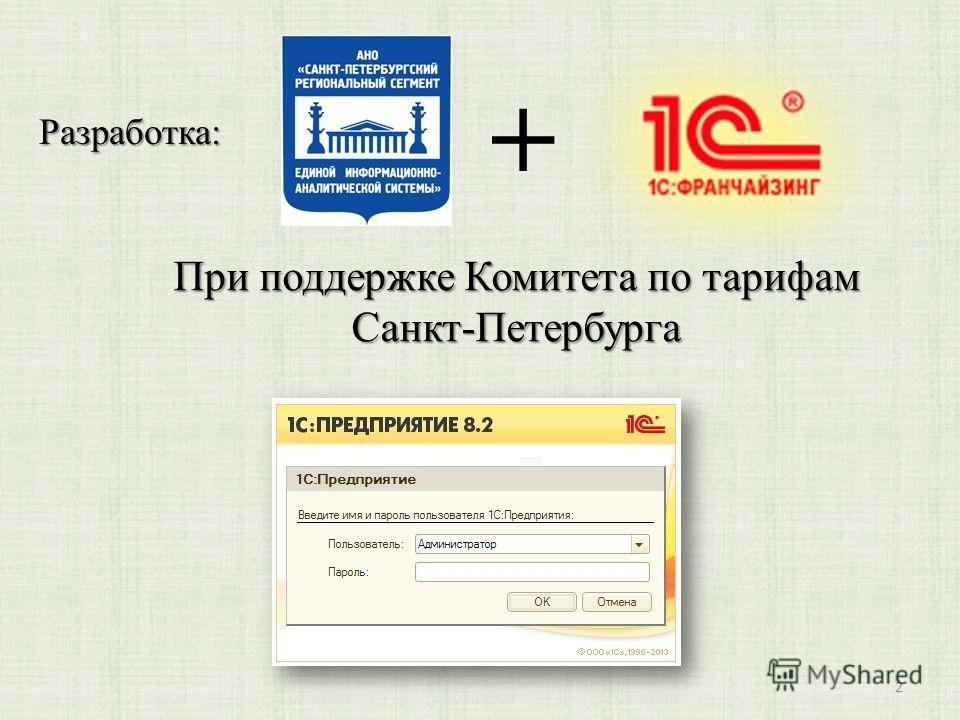 Разработка: + При поддержке Комитета по тарифам Санкт-Петербурга 2