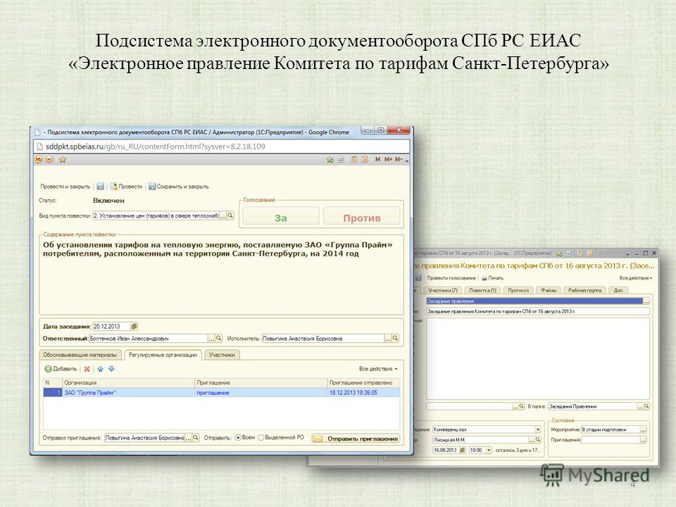 Подсистема электронного документооборота СПб РС ЕИАС «Электронное правление Комитета по тарифам Санкт-Петербурга» 4