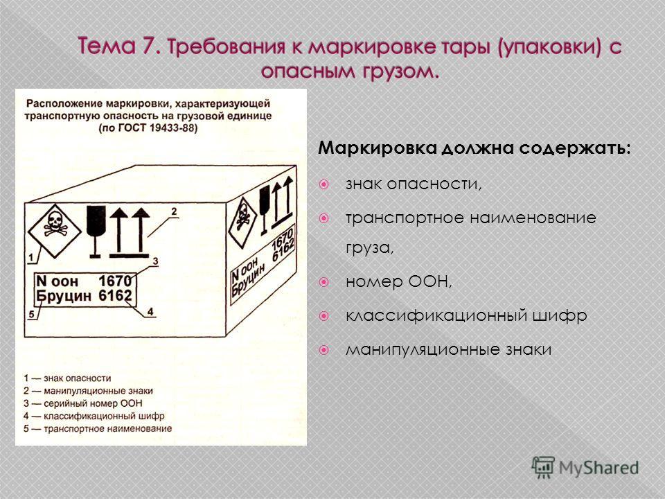 6.Маркировка, комплектность, упаковка