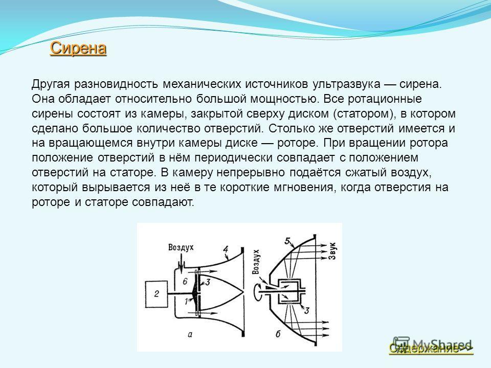 Сирена Сирена Другая разновидность механических источников ультразвука сирена. Она обладает относительно большой мощностью. Все ротационные сирены состоят из камеры, закрытой сверху диском (статором), в котором сделано большое количество отверстий. С