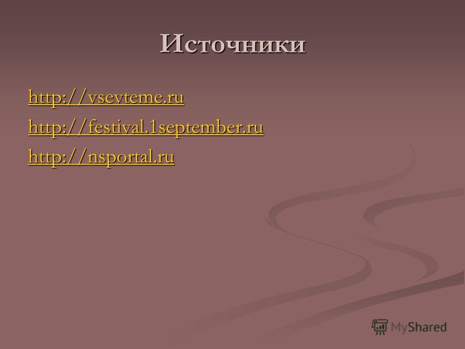 Источники http://vsevteme.ru http://festival.1september.ru http://nsportal.ru