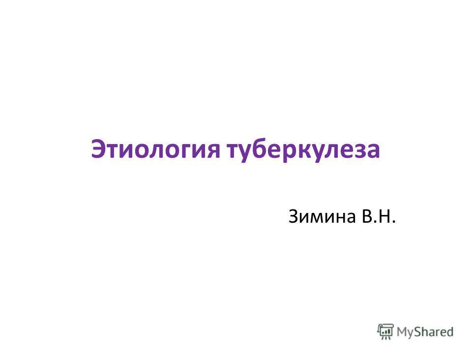 Этиология туберкулеза Зимина В.Н.