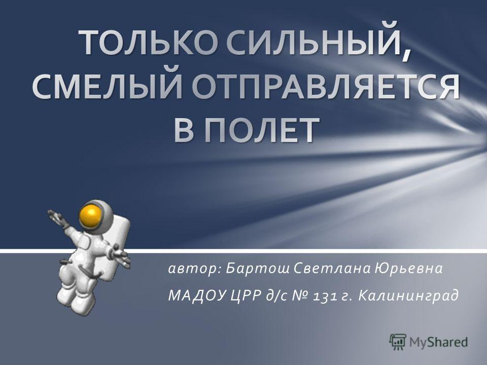 автор: Бартош Светлана Юрьевна МАДОУ ЦРР д/с 131 г. Калининград