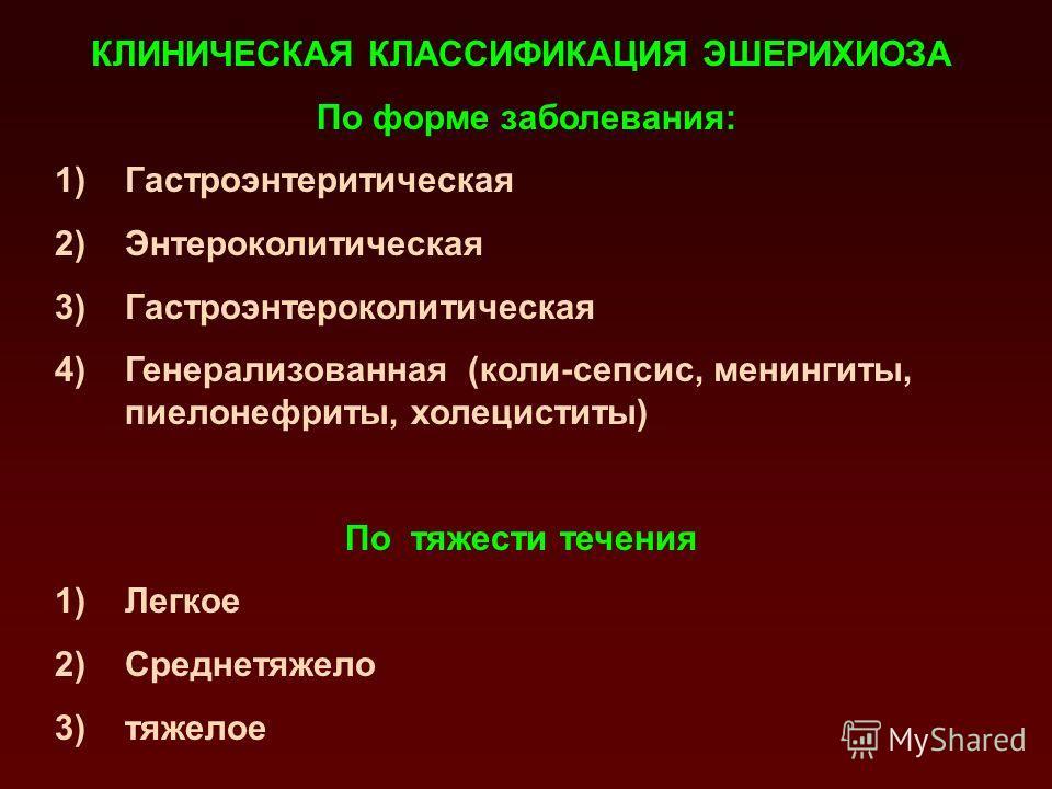 КЛИНИЧЕСКАЯ КЛАССИФИКАЦИЯ ЭШЕРИХИОЗА По этиологическим признакам: 1)Энтеропатогенные эшерихиозы 2)Энтероадгезивные эшерихиозы 3)Энтеротоксигенные эшерихиозы 4)Энтероинвазивные эшерихиозы 5)Энтерогеморрагические эшерихиозы
