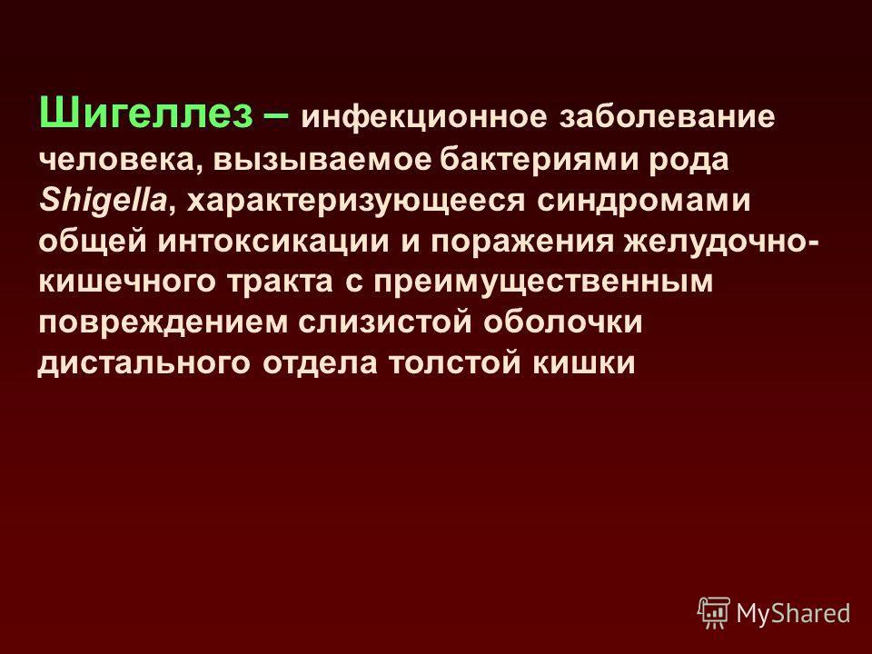РотавирусРотавирус Н2ОН2О Ферменты ПАТОГЕНЕЗ ОСМОТИЧЕСКОЙ ДИАРЕИ