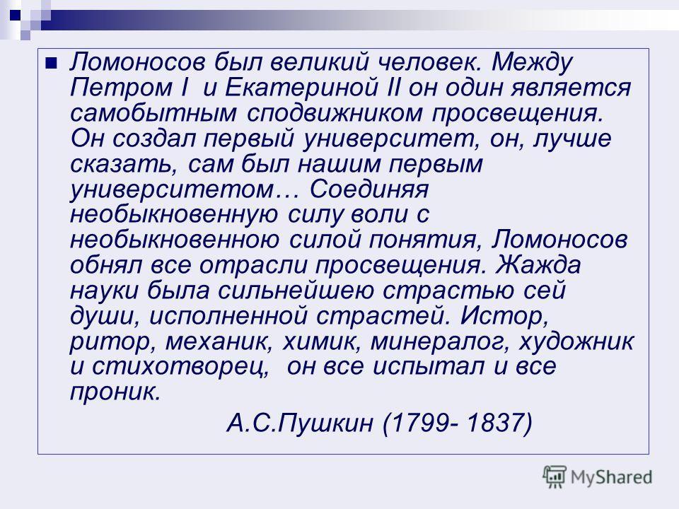 М.В.Ломоносов (1711 – 1765)