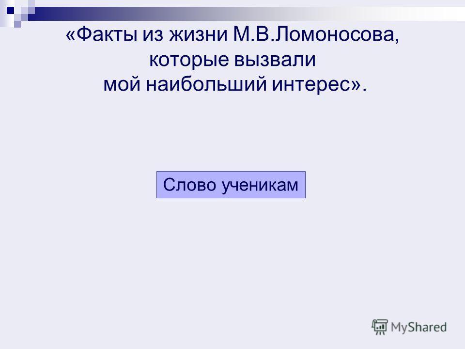 Ломоносов был великий человек. Между Петром I и Екатериной II он один является самобытным сподвижником просвещения. Он создал первый университет, он, лучше сказать, сам был нашим первым университетом… Соединяя необыкновенную силу воли с необыкновенно