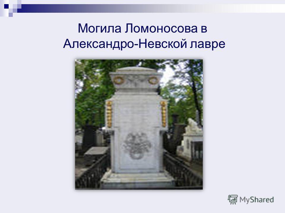 Памятник Ломоносову на Университетской набережной