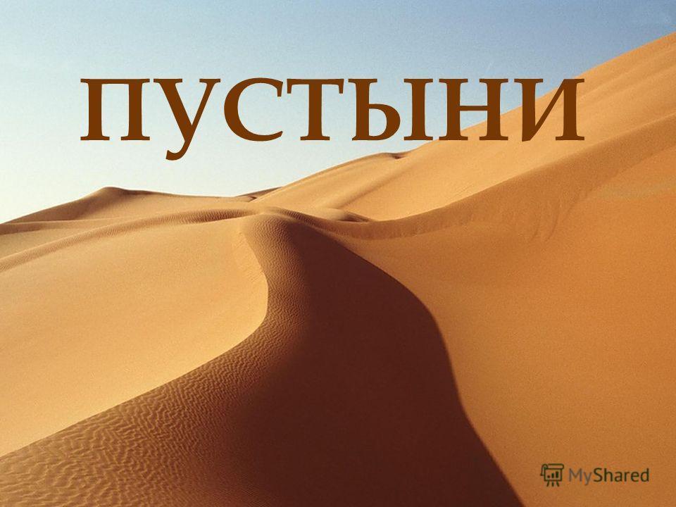 Шаблон презентации пустыня скачать