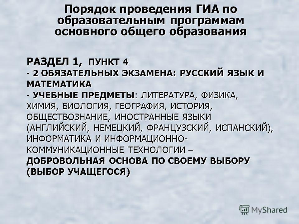 РАЗДЕЛ 1, ПУНКТ 4 - 2 ОБЯЗАТЕЛЬНЫХ ЭКЗАМЕНА: РУССКИЙ ЯЗЫК И МАТЕМАТИКА - УЧЕБНЫЕ ПРЕДМЕТЫ: ЛИТЕРАТУРА, ФИЗИКА, ХИМИЯ, БИОЛОГИЯ, ГЕОГРАФИЯ, ИСТОРИЯ, ОБЩЕСТВОЗНАНИЕ, ИНОСТРАННЫЕ ЯЗЫКИ (АНГЛИЙСКИЙ, НЕМЕЦКИЙ, ФРАНЦУЗСКИЙ, ИСПАНСКИЙ), ИНФОРМАТИКА И ИНФОРМ