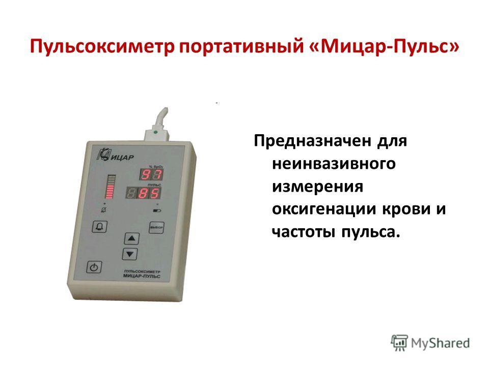 Пульсоксиметр портативный «Мицар-Пульс» Предназначен для неинвазивного измерения оксигенации крови и частоты пульса.