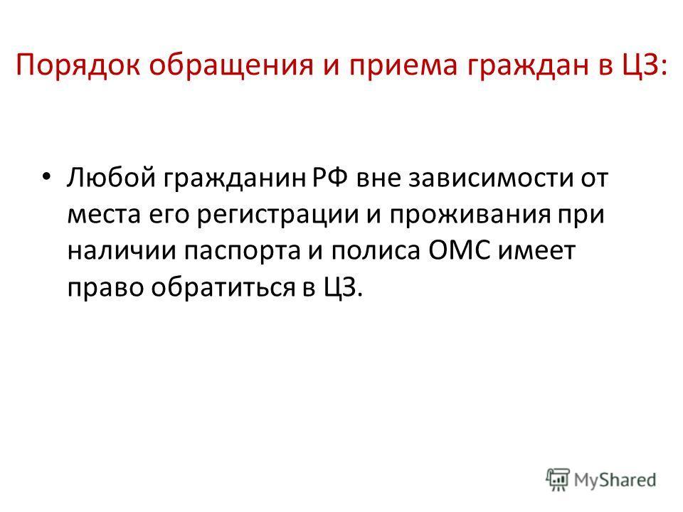 Порядок обращения и приема граждан в ЦЗ: Любой гражданин РФ вне зависимости от места его регистрации и проживания при наличии паспорта и полиса ОМС имеет право обратиться в ЦЗ.